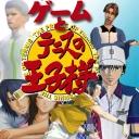 【ゲーム】利根川メモリアル【MAD】※旧ゲープリ ゲームとテニスの王子様