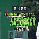 九州競馬新聞(荒尾・佐賀) 保存倉庫