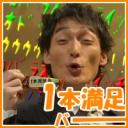 人気の「1本満足バー」動画 1,018本 -1本満足バー