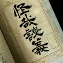 人気の「民俗学」動画 63本 -【妖怪】怪哉談義【怪異】