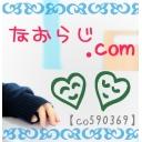 なおらじ.com( ´・◡・`)