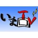 いまTV!放送局