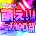 ✿第3回萌えアニメMAD祭♫♬ (2013年5/1~5/6)