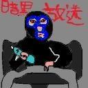 暗黒放送P