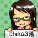 chika3階
