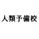 人気の「生活保護」動画 1,983本 -人類予備校
