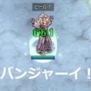 【RO-Fenrir】グラックスの徒然道草