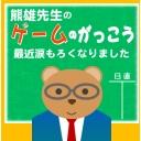 熊雄先生のゲームのがっこう