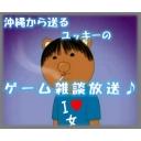 沖縄から送るユッキーのゲーム雑談放送♪