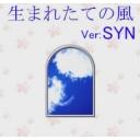 生まれたての風ver:SYN