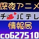 チバテレビ・深夜アニメ情報局