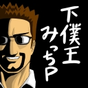 【IRC組】下僕王みっちP【総合コミュ】