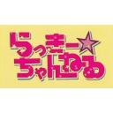 キーワードで動画検索 水原薫 - ラジオ らっきー☆ちゃんねる 3代目背景