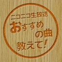 アニメ色のない作業用BGM -おすすめの曲おしえて!(なるべくアニソン、ゲーソン、ボカロ以外)