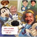 松岡シジミの情熱 HOT団ラジオ支部!