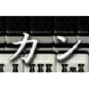 ちぃ兄の迷走へたれ麻雀実況+α(休止中) 8月12日更新