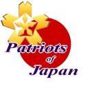 Patriots of Japan 真の日本愛国者達