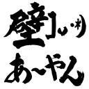 壁]v・)<あ~やん@黒猫帽>(・v[壁