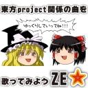東方Project関係の曲を歌ってみようZE☆