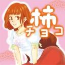 ★柿チョコさんFC★