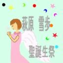 12月24日は雪歩の誕生祭 -萩原雪歩聖誕生祭