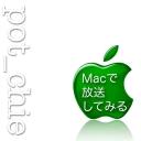 Macで放送してみる