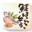 【放置】CR銀河乙女399ver  No.6314