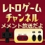 ☆メメント&メメンターズ☆リトライプレイ放送 レトロゲームver. turbo type R