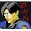 田中さんのコミュニティ