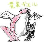 黄泉ガエル