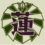 レン華(咲かねぇ蓮)