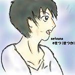 セトウナ@せつ(せつか)