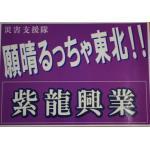 紫龍興業札幌支店