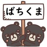 ばちくま(仮)