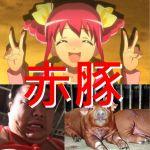 赤豚ダブルピース(共産党宣言)