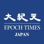 大紀元エポックタイムズ・ジャパン