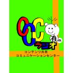 CCCラジオ