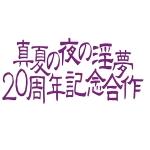 淫夢20周年記念合作