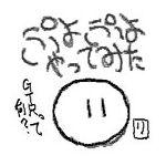 ☆リオン☆