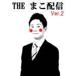 まこ Ver.2