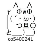 たっつん(´・ω・)