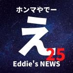 Eddieのホンマニュース