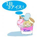 1日3アイス