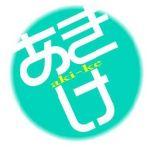 秋ヽ(´ー`)ノ