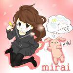 みらい(mirai)