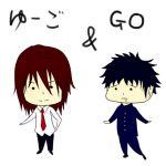 ゆーご&GO☆
