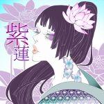 紫蓮-siren-