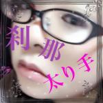 刹那(北海道 ♀)