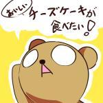 anno_kinako