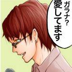 辻堂ガラナ